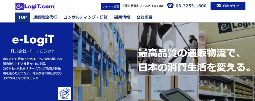 【新規上場】イー・ロジット(9327)IPO承認!いちよし証券主幹事で登場!