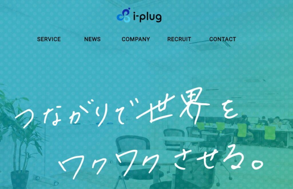 【新規上場】i-plug(4177)IPO承認!大和証券主幹事で登場!