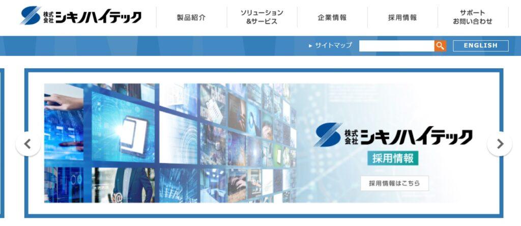 【新規上場】シキノハイテック(6614)IPO承認!みずほ証券主幹事で登場!