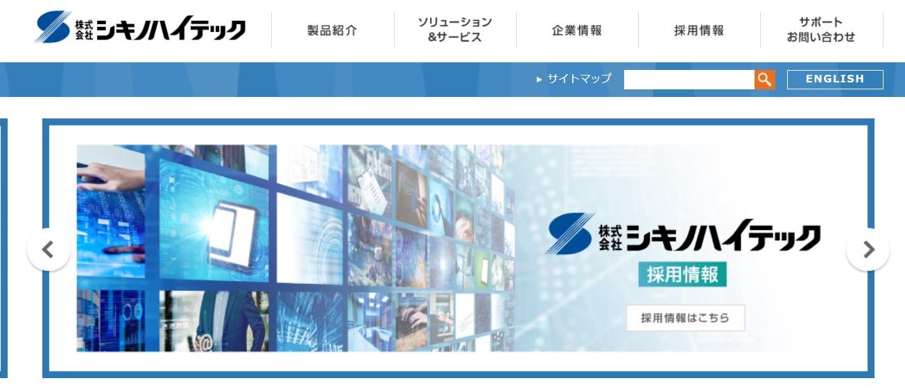 シキノハイテック(6614)IPO