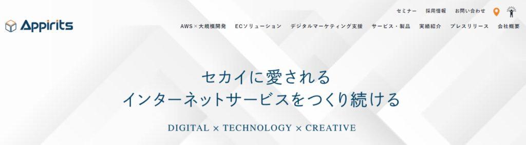 【新規上場】アピリッツ(4174)IPO承認!みずほ証券が主幹事で登場!