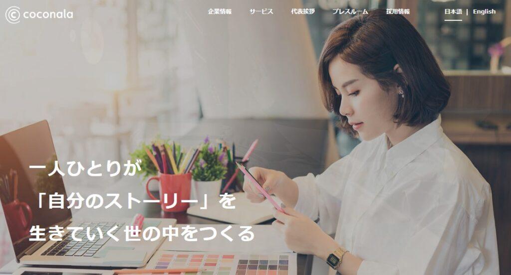 【新規上場】ココナラ(4176)IPO承認!トリプル主幹事で登場!