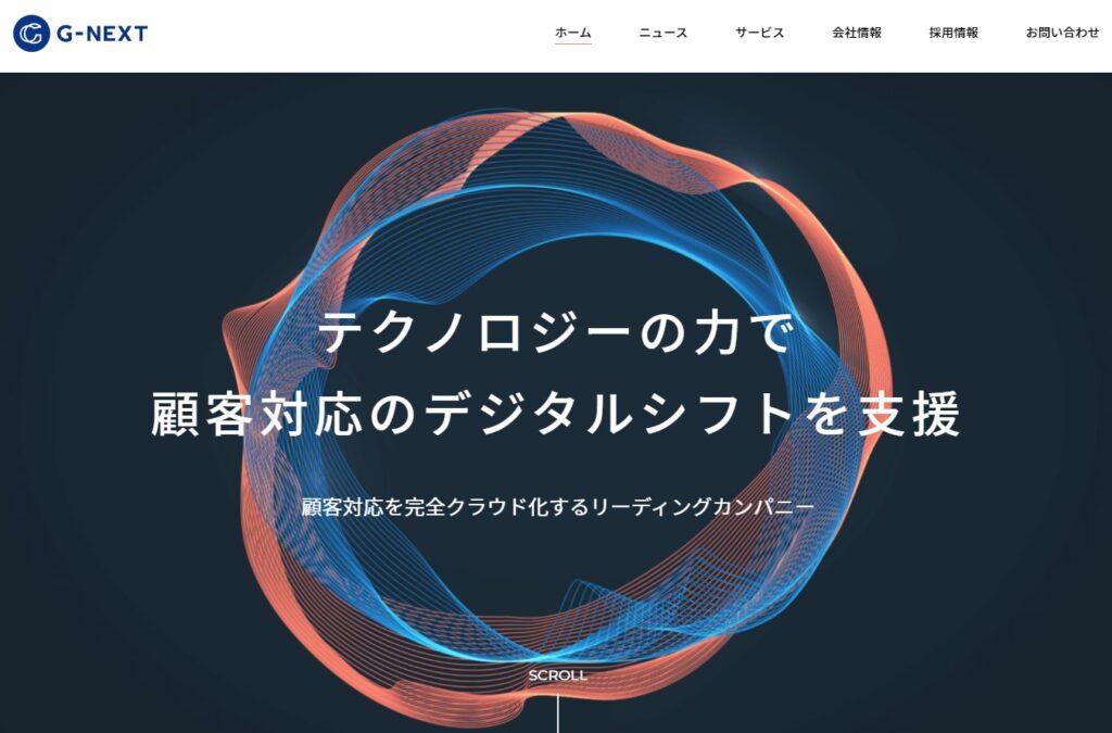 【新規上場】ジーネクスト(4179)IPO承認!SMBC日興証券主幹事で登場!