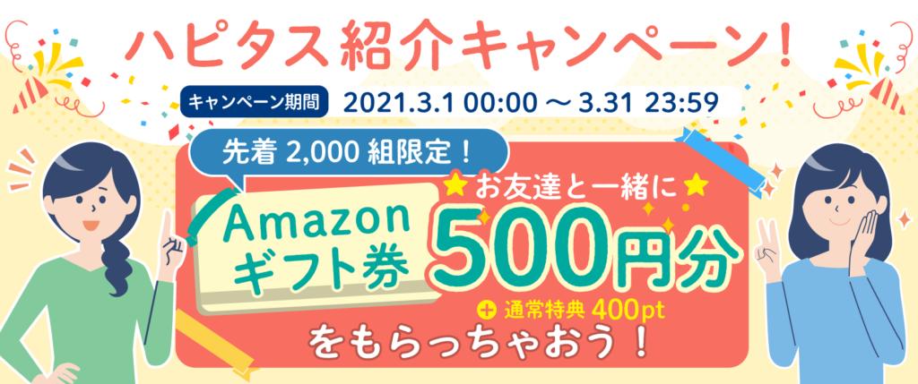 急ごう!先着2000組にAmazonギフト券500円分!!