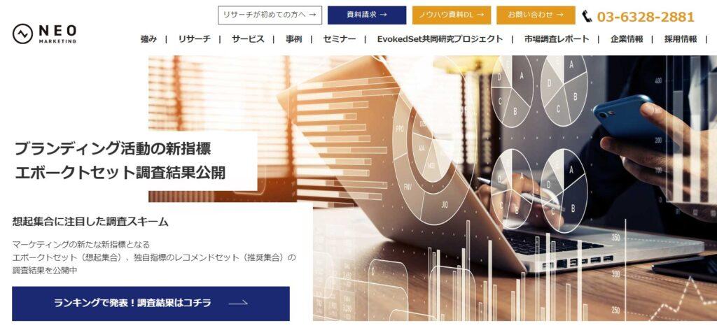 【新規上場】ネオマーケティング(4196)IPO承認!いちよし証券主幹事で登場!