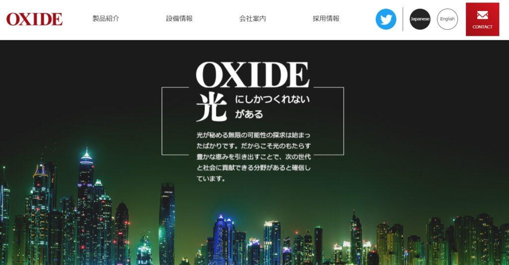 【新規上場】オキサイド(6521)IPO承認!野村証券主幹事で登場!