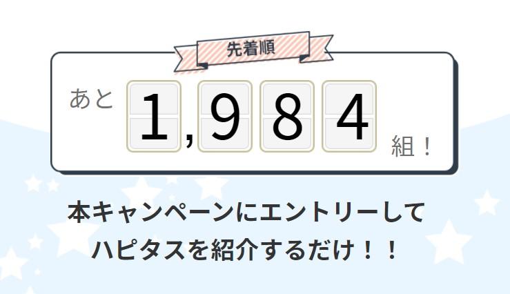 ハピタスキャンペーン1984