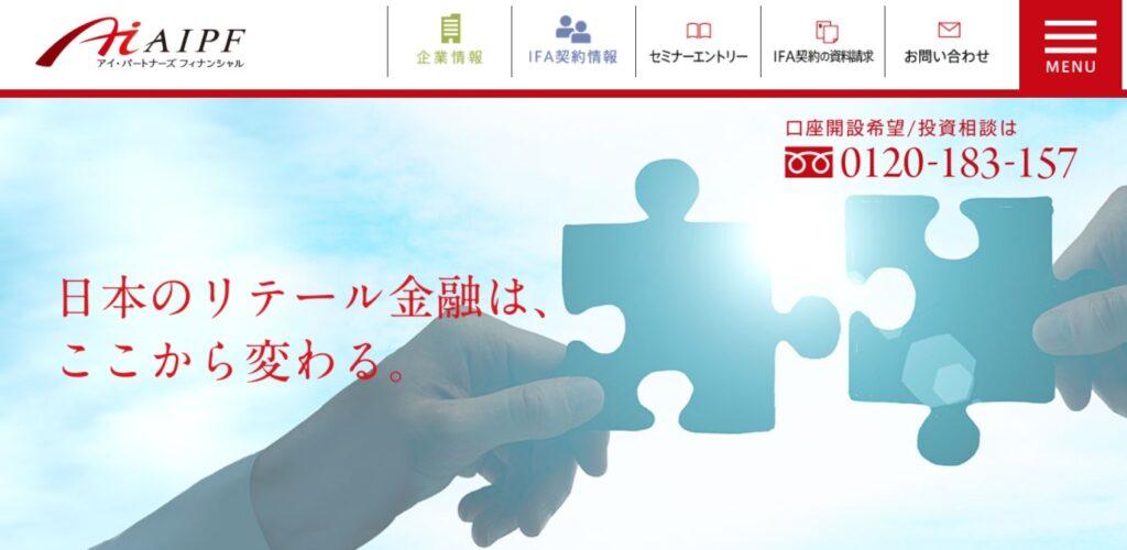 【新規上場】アイ・パートナーズフィナンシャル(7345)IPO承認!SBI証券主幹事で登場!