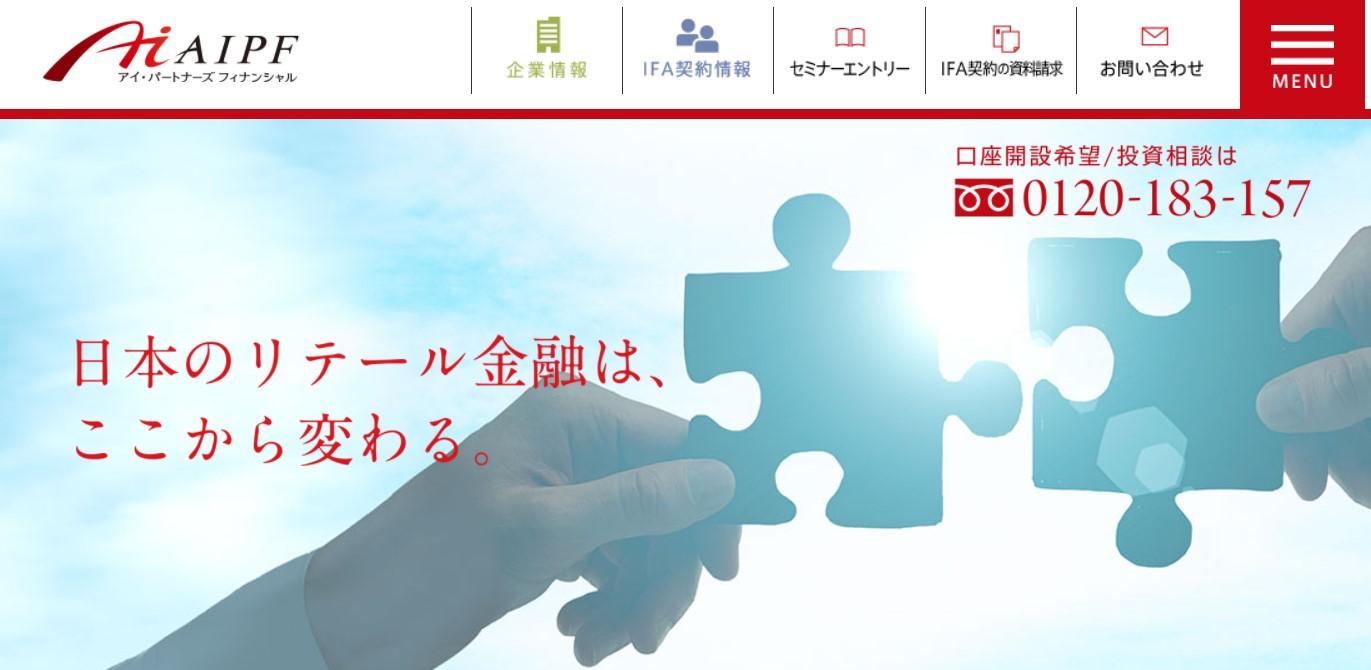 アイ・パートナーズフィナンシャル(7345)IPO