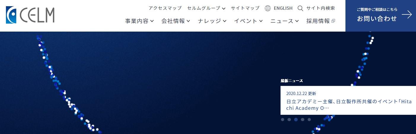 セルム(7367)IPO