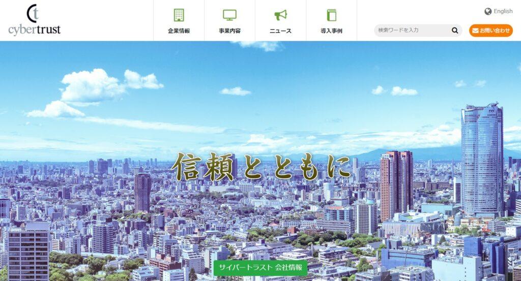 【新規上場】サイバートラスト(4498)IPO承認!みずほ証券主幹事で登場!