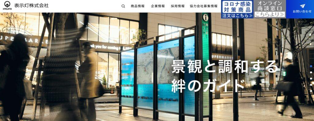 【新規上場】表示灯(7368)IPO承認!野村証券主幹事で登場!