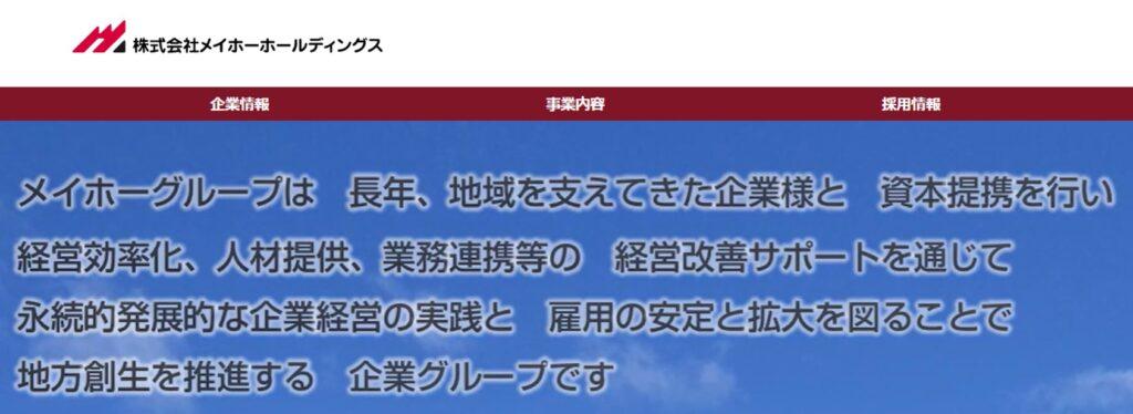【新規上場】メイホーホールディングス(7369)IPO承認!東海東京証券主幹事で登場!