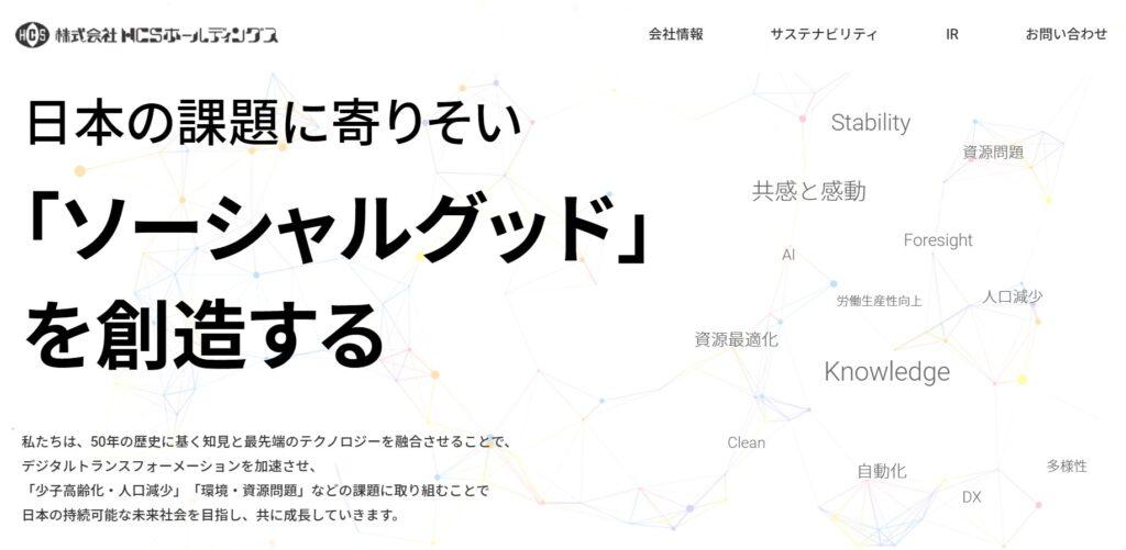 【新規上場】HCSホールディングス(4200)IPO承認!SBI証券主幹事で登場!