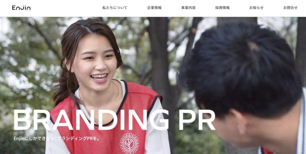 【新規上場】Enjin(7370)IPO承認!みずほ証券主幹事で登場!