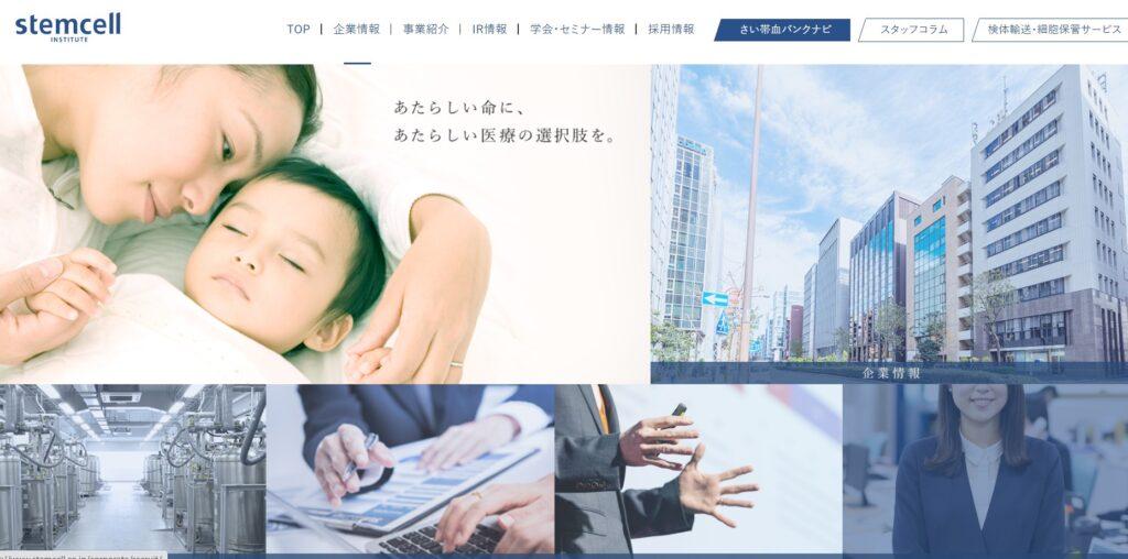 【新規上場】ステムセル研究所(7096)IPO承認!野村證券主幹事で登場!