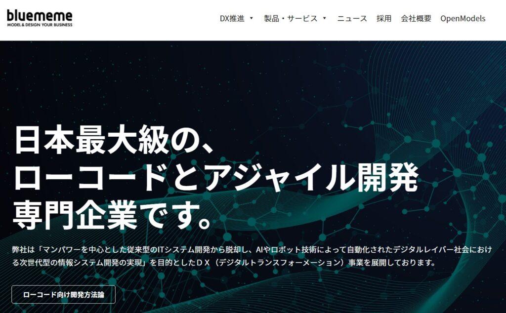 【新規上場】BlueMeme(4069)IPO承認!東海東京証券主幹事で登場!