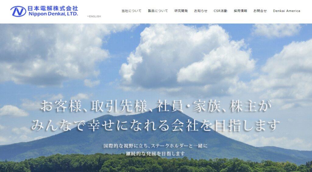 【新規上場】日本電解(5759)IPO承認!SMBC日興証券主幹事で登場!
