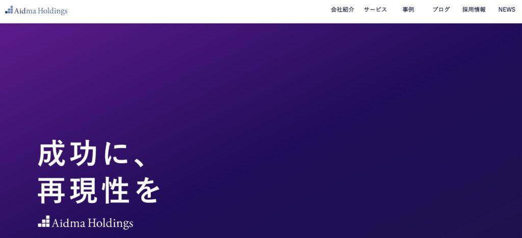 【新規上場】アイドマ・ホールディングス(7373)IPO承認!みずほ証券主幹事で登場!