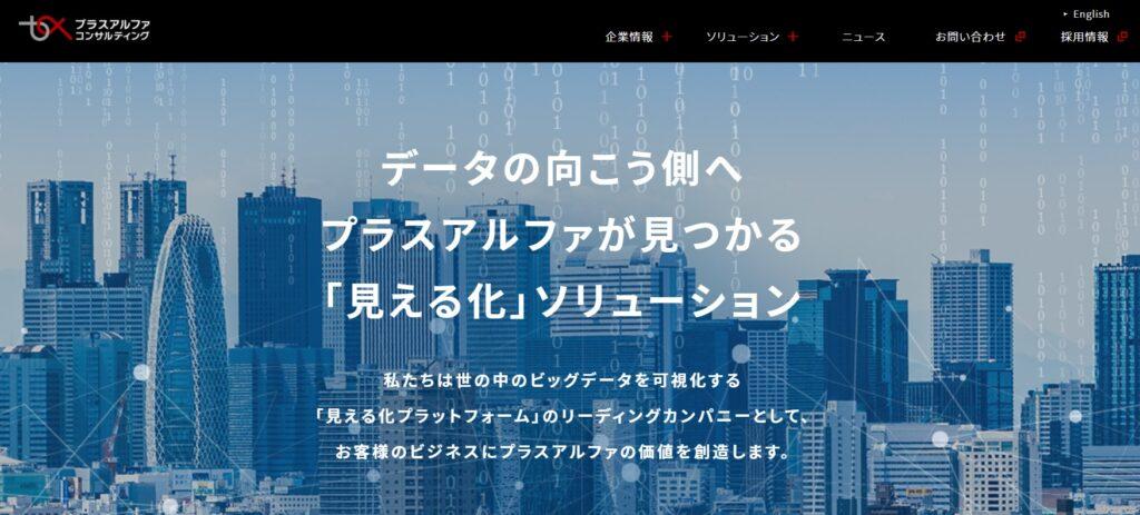 【新規上場】プラスアルファ・コンサルティング(4071)IPO承認!野村證券主幹事で登場!