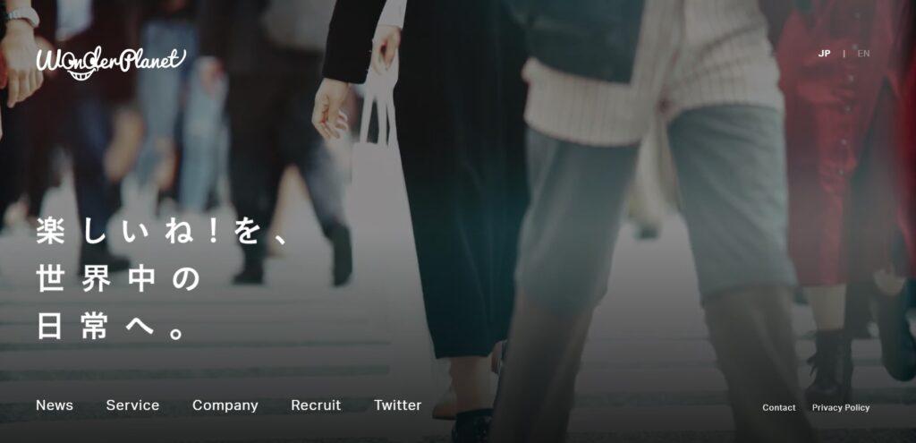 【新規上場】ワンダープラネット(4199)IPO承認!大和証券主幹事で登場!