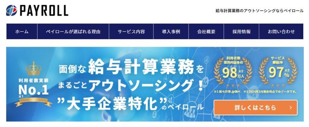 【新規上場】ペイロール(4489)IPO承認!野村証券主幹事で登場!