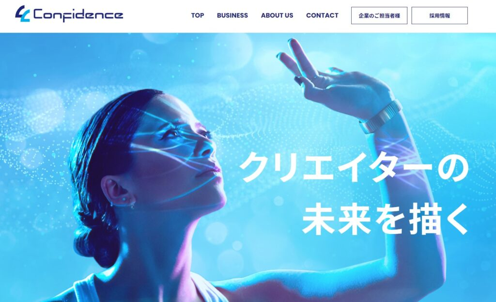 【新規上場】コンフィデンス(7374)IPO承認!みずほ証券主幹事で登場!