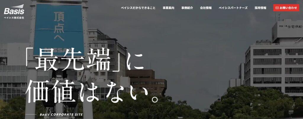 【新規上場】ベイシス(4068)IPO承認!みずほ証券主幹事で登場!