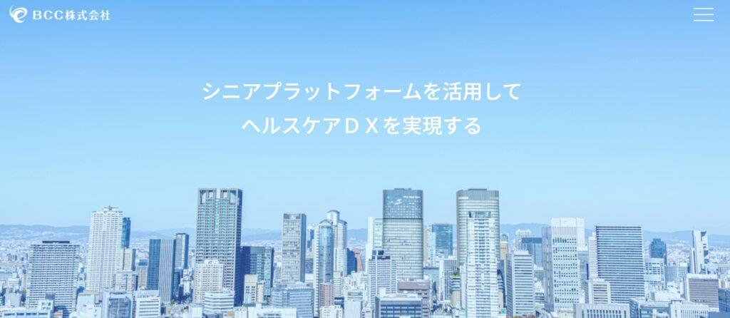 【新規上場】BCC(7376)IPO承認!SBI証券主幹事で登場!