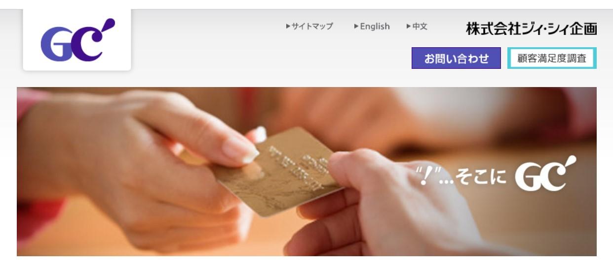 ジィ・シィ企画(4073)IPO