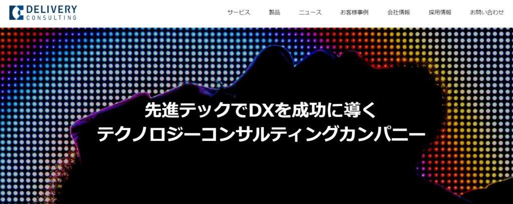 【新規上場】デリバリーコンサルティング(9240)IPO承認!SMBC日興証券主幹事で登場!