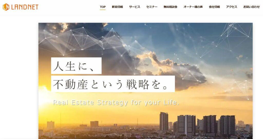 【新規上場】ランドネット(2991)IPO承認!SMBC日興証券主幹事で登場!