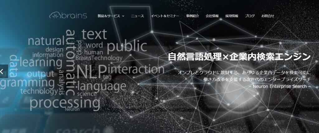 【新規上場】ブレインズテクノロジー(4075)IPO承認!SMBC日興証券主幹事で登場!