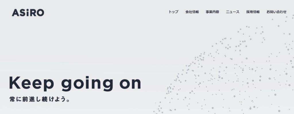 【新規上場】アシロ(7378)IPO承認!野村証券主幹事で登場!