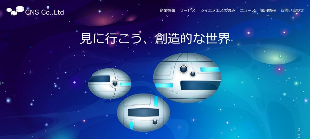 【新規上場】シイエヌエス(4076)IPO承認!東海東京証券主幹事で登場!