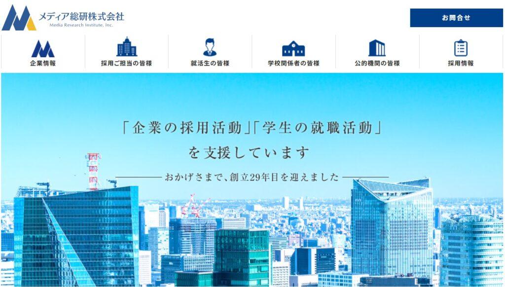 【新規上場】メディア総研(9242)IPO承認!東洋証券主幹事で登場!