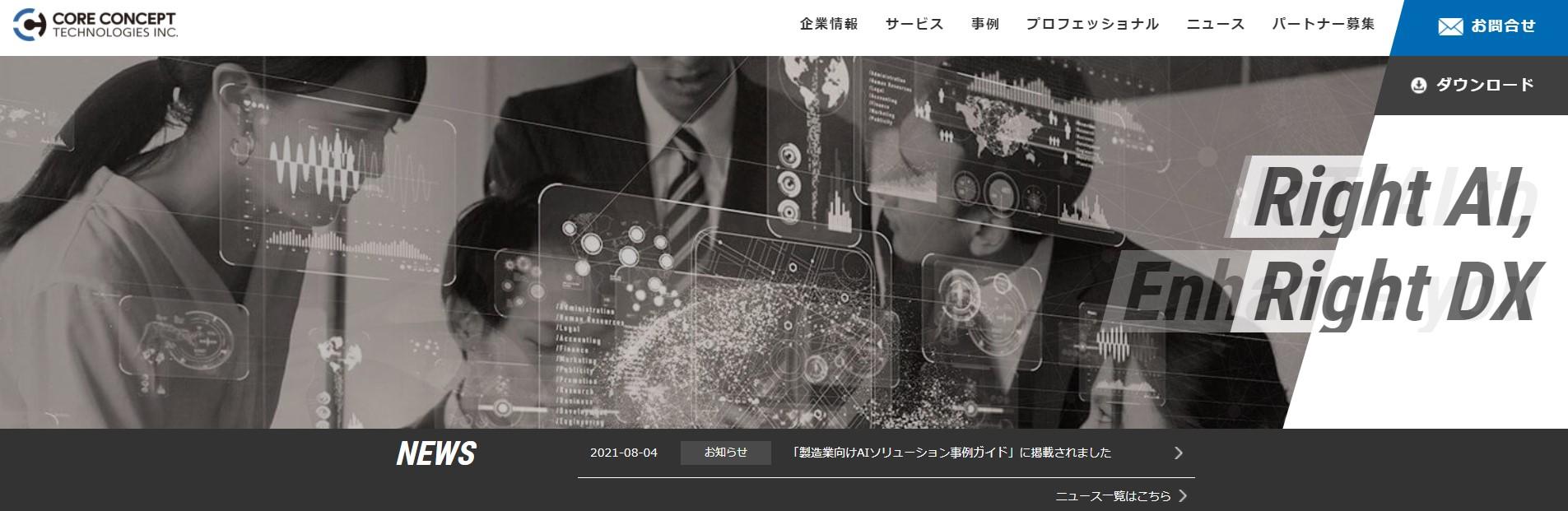 コアコンセプト・テクノロジー(4371)IPO