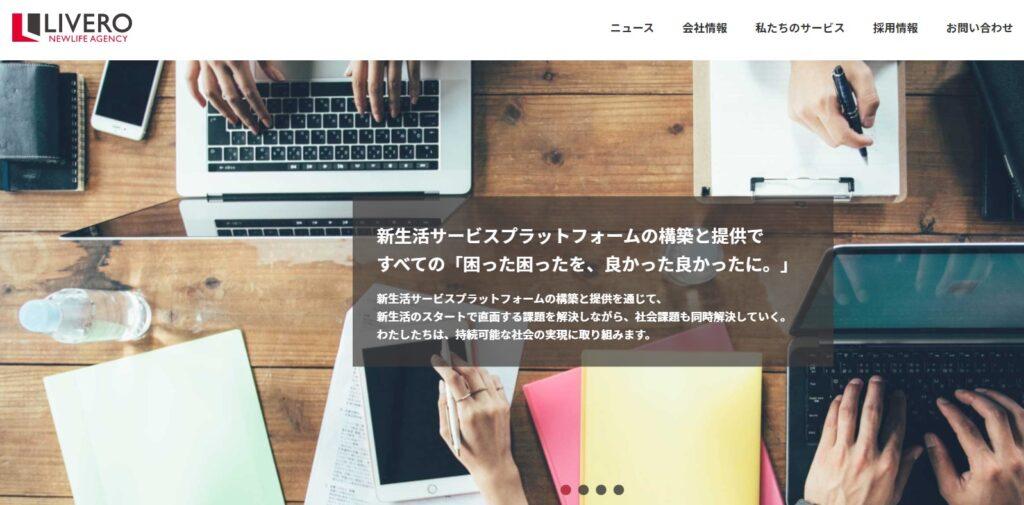 【新規上場】リベロ(9245)IPO承認!SMBC日興証券主幹事で登場!