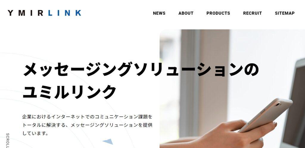 【新規上場】ユミルリンク(4372)IPO承認!野村證券主幹事で登場!