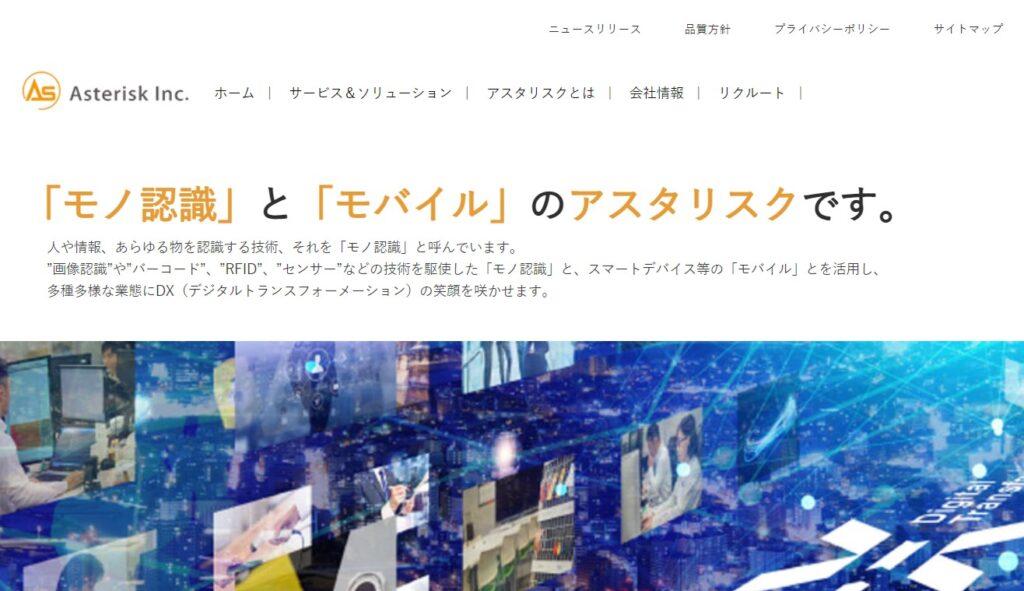 【新規上場】アスタリスク(6522)IPO承認!野村証券主幹事で登場!