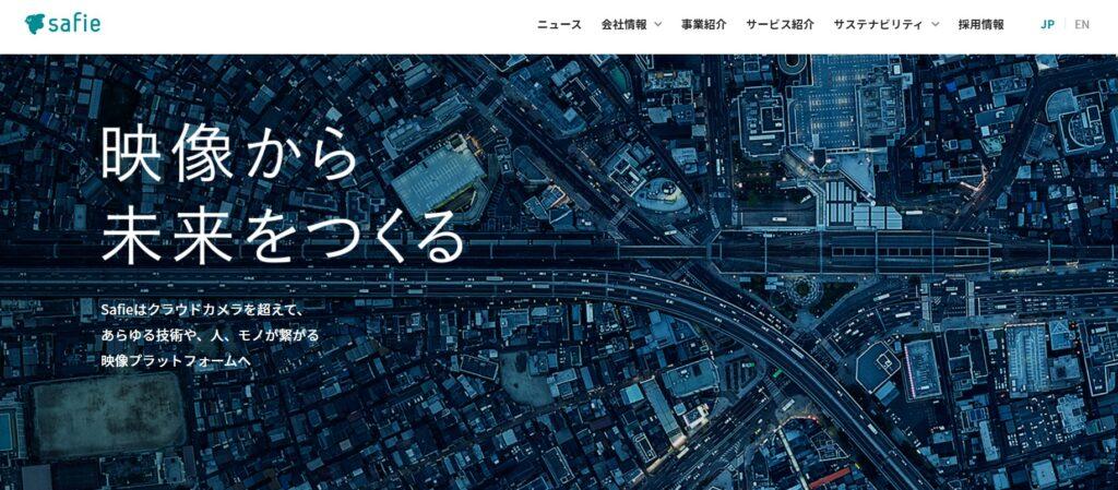 【新規上場】セーフィー(4375)IPO承認!SMBC日興証券主幹事で登場!