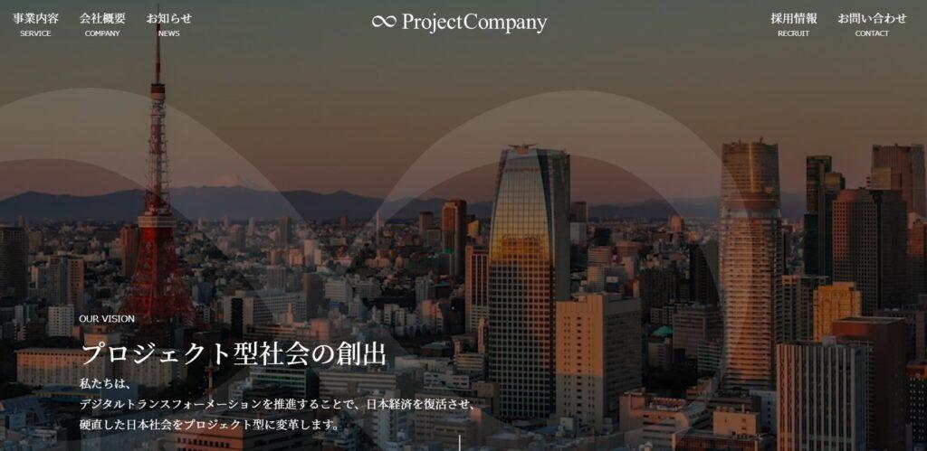 【新規上場】プロジェクトカンパニー(9246)IPO承認!SBI証券主幹事で登場!