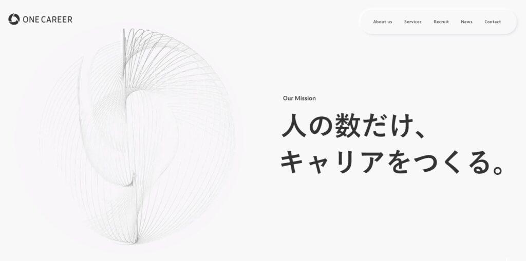 【新規上場】ワンキャリア(4377)IPO承認!SMBC日興証券主幹事で登場!