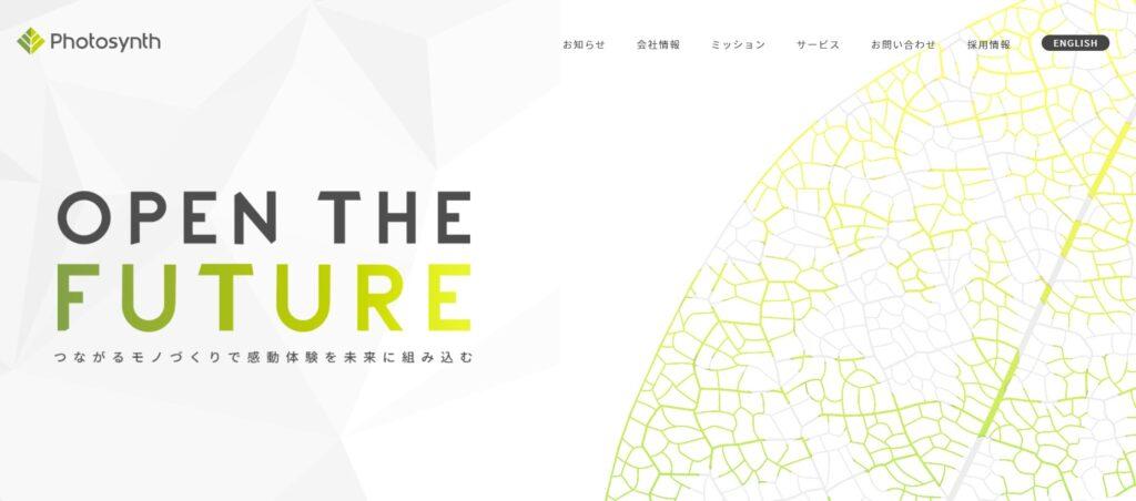 【新規上場】Photosynth(4379)IPO承認!大和証券主幹事で登場!
