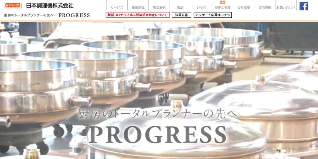 【新規上場】日本調理機(2961)IPO承認!SBI証券主幹事で登場!