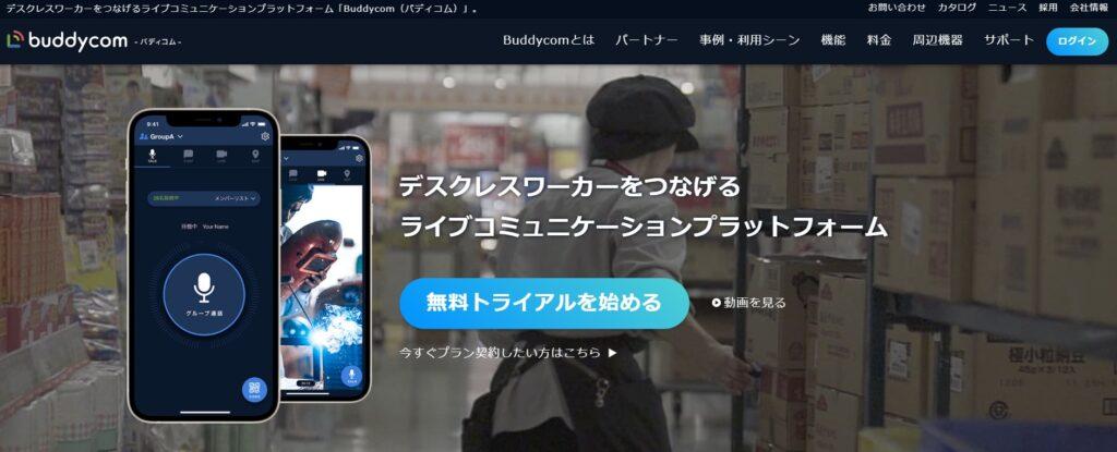 【新規上場】サイエンスアーツ(4412)IPO承認!岡三証券主幹事で登場!